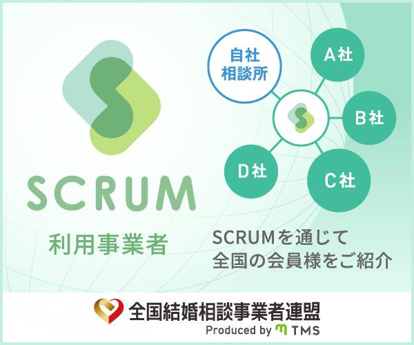 全国の結婚相談所を繋ぐデータ連携サービス SCRUM
